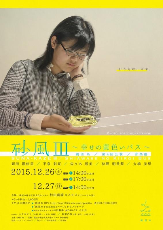 「砂風 Ⅲ」<br>〜幸せの黄色いバス〜
