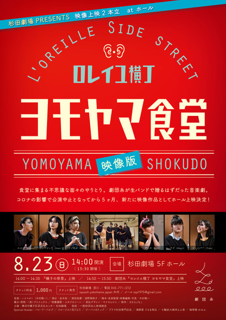 第7回公演「ロレイユ横丁 ヨモヤマ食堂」